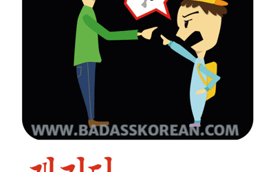 개기다 Culture: The big ban on backtalk