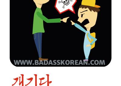 개기다 [gae-gi-da] to rebel or be defiant; get sassy; tripping'