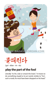 BeingBad-골때린다-gol-ddae-rin-da-be-a-buffoon-play-the-part-of-the-fool
