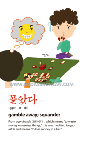 BeingBad-꼴았다-ggor-at-da-to-gamble-or-fritter-away-to-squander
