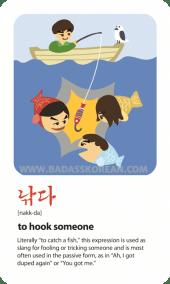BeingBad-낚다-nakk-da-to-hook-someone-you-got-me