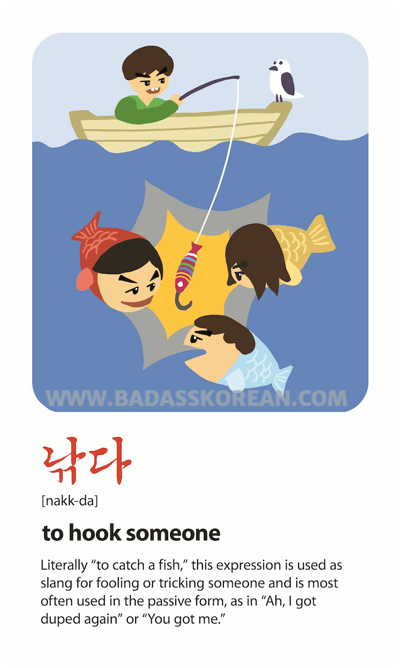 BeingBad-낚다-nakk-da-to-hook-someone-you-got-me