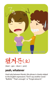 BeingBad-됐거든-duet-geo-deun-forget-about-it-yeah-whatever