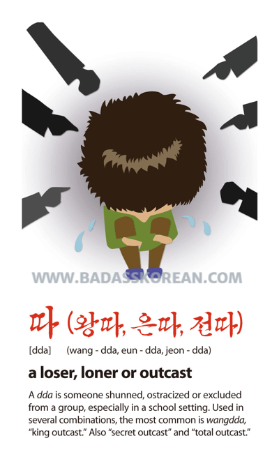 BeingBad-따-왕따-은따-전따-dda-a-black-sheep-a-loser-or-reject