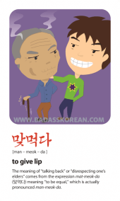 BeingBad-만먹다-man-meok-da-to-give-lip-not-show-respect-to-elders