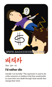 BeingBad-배째라-bae-jjae-ra-I'd-rather-die-my-mind-is-made-up