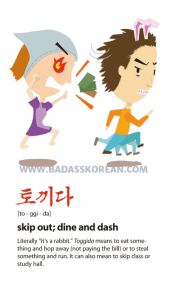 BeingBad-토끼다-to-ggi-da-to-skip-out-dine-and-dash