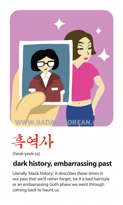 BeingBad-흑역사-heuk-yeok-sa-dark-history-embarrassing-past1