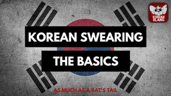 Swearing In Korean