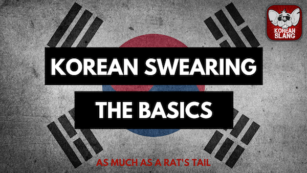 Swearing in Korean - shhh(ibal)!