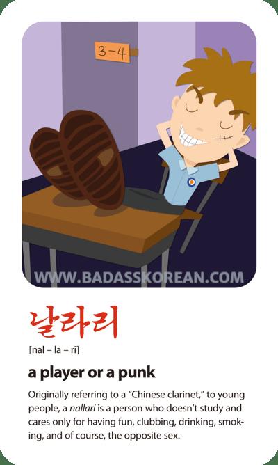Sex Sells 날라리 [nal-la-ri] a player or a punk; a hoodlum; a juvenile delinquent