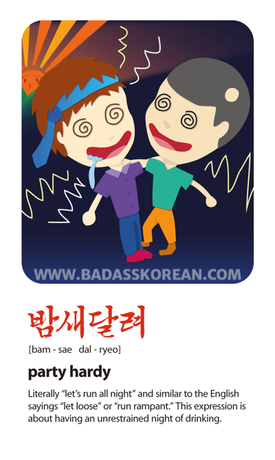 밤새 달려 [bam-sae dal-ryeo] to party hardy; drink all night