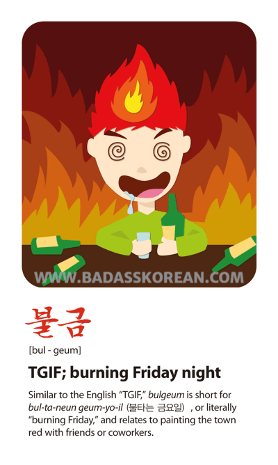 Sex Sells 불금 [bul-geum] TGIF; burning Friday night