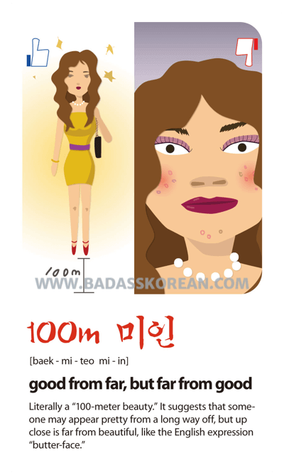 Sex Sells 100m 미인 [baek-mi-teo mi-in] good from far, but far from good; butt-ugly or fugly