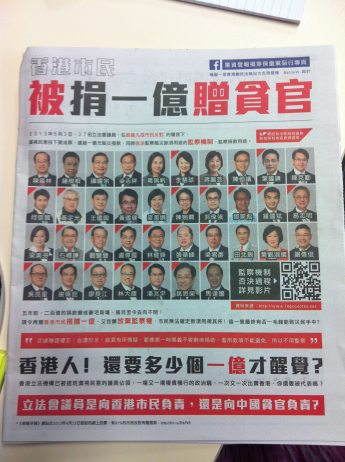 """""""Hong Kong citizens were forced to donate 100 Million HKD to corrupted officials"""""""