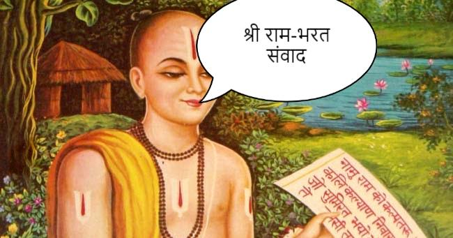 श्री राम-भरत