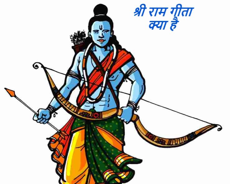 श्री राम गीता क्या है