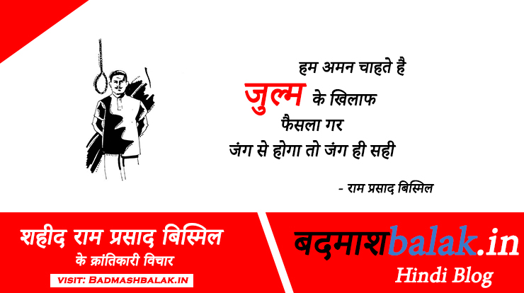 Ram Prasad Bismil Quotes In Hindi