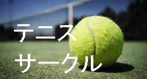 テニスサークルまとめ