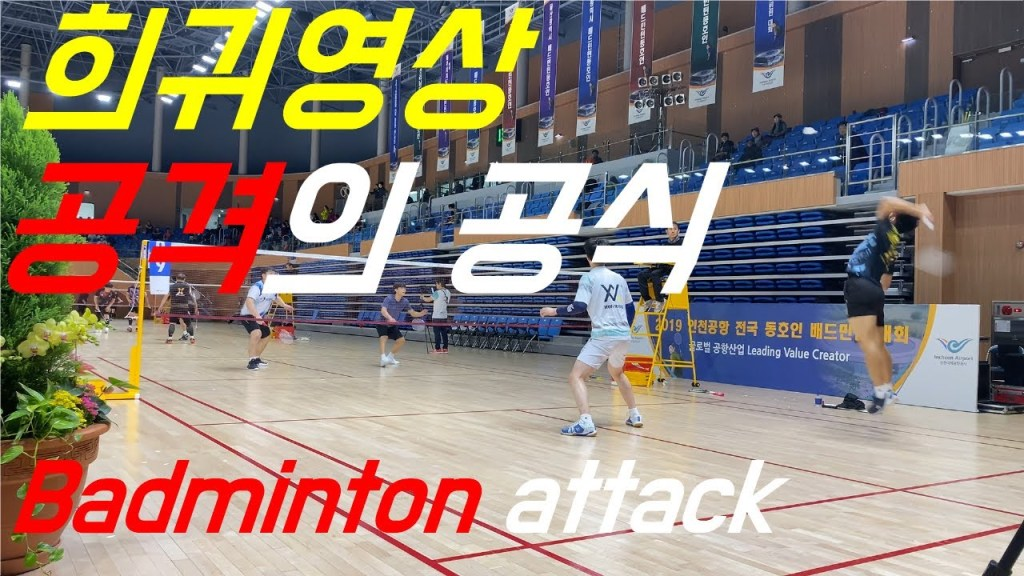 maxresdefault 44 - . badminton with