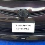 ZVW30 プリウス ナンバープレート 移動穴スムージング加工 フロントバンパー取り外しDIY施行!!