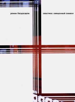 Обложка книги СВАСТИКА: Священный символ