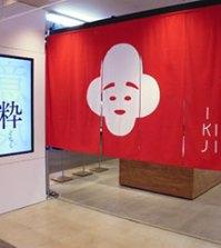event_ikiji2015_02