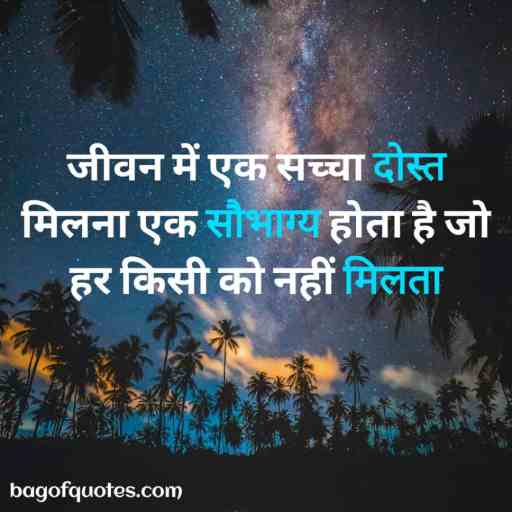 Great Quotes In Hindi For Friendship