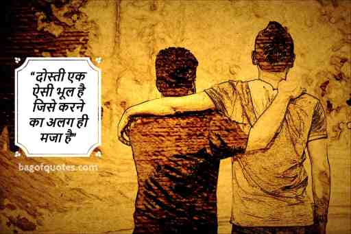 best quotes in hindi for friendship