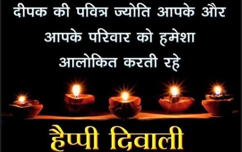 Dipawali quotes for friends