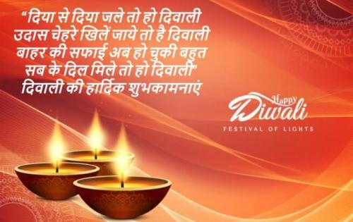 Quotes for Dipawali