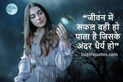"""""""जीवन में सफल वही हो पाता है जिसके अंदर धैर्य हो"""" lifetime motivational quotes in hindi"""