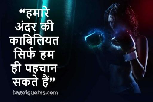 """l""""हमारे अंदर की काबिलियत सिर्फ हम ही पहचान सकते हैं"""" ifetime motivational quotes in hindi"""