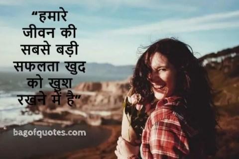 Motivational quotes in hindi for success हमारे जीवन की सबसे बड़ी सफलता खुद को खुश रखने में है