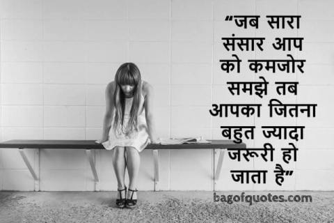 great motivational quotes in hindi for success