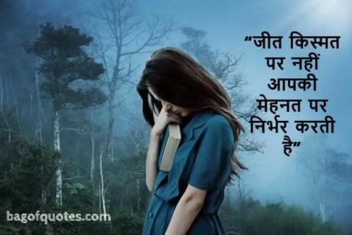 जीत किस्मत पर नहीं आपकी मेहनत पर निर्भर करती है - Motivational Quotes in Hindi