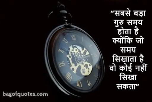 सबसे बड़ा गुरु समय होता है क्योंकि जो समय सिखाता है वो कोई नहीं सिखा सकता - Motivational Quotes in Hindi