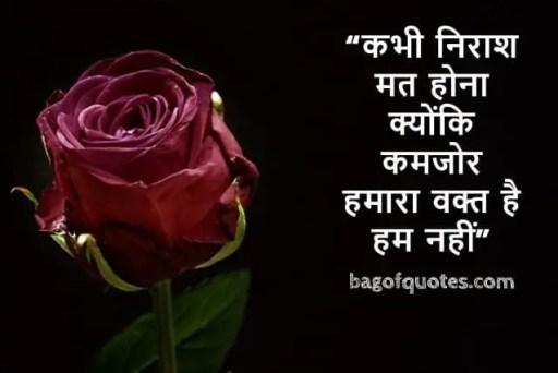 कभी निराश मत होना क्योंकि कमजोर हमारा वक्त है हम नहीं - Motivational Quotes in Hindi