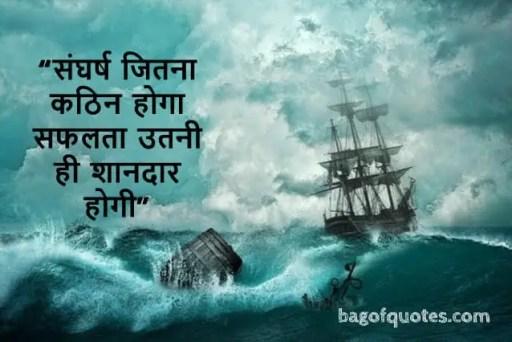 संघर्ष जितना कठिन होगा सफलता उतनी ही शानदार होगी Quotes