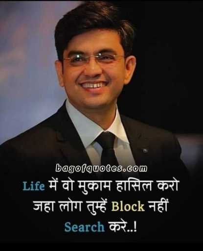 thoughts struggle motivational quotes in hindi