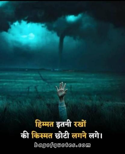 struggle motivational quotes in hindi for success