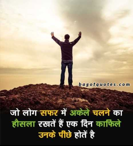 Quotes in hindi for inspiration in life