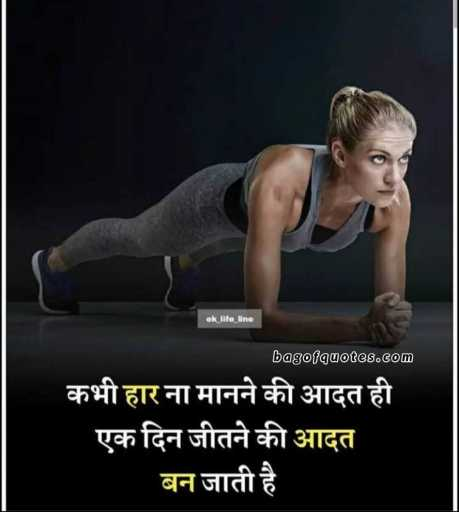 Quotes in hindi on life with images
