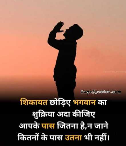 Quotes in hindi on life for inspiration