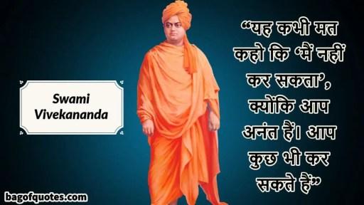motivational quotes by vivekananda in hindi
