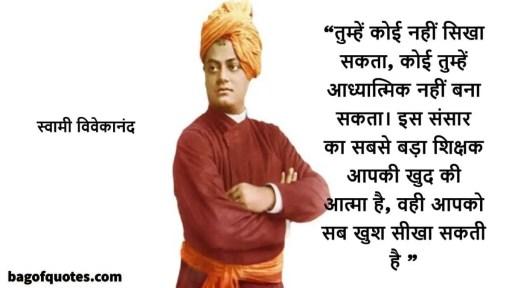 Swami Vivekananda Quote no 12