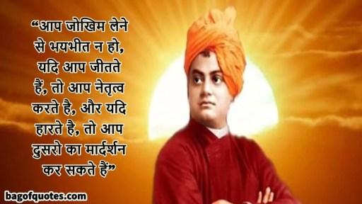 Inspirational quotes of vivekananda in hindi