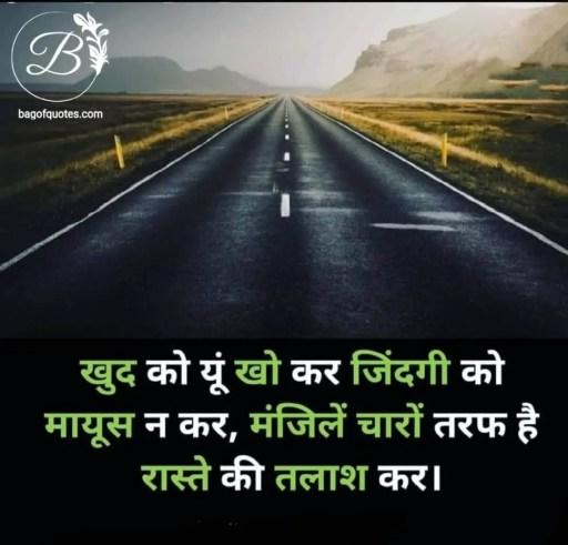 अपनी जिंदगी से निराश होकर तू जिंदगी से मायूस मत हो मेरे दोस्त inspirational quotes on success in hindi