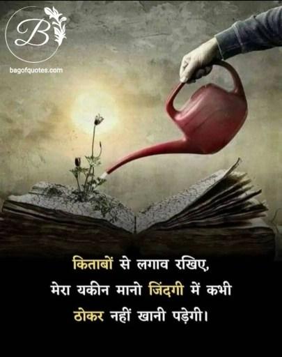 जिस इंसान को किताबों से लगाव होता है यकीन मानिए वो जीवन में कभी ठोकर नहीं खाता hindi sucess quotes for life