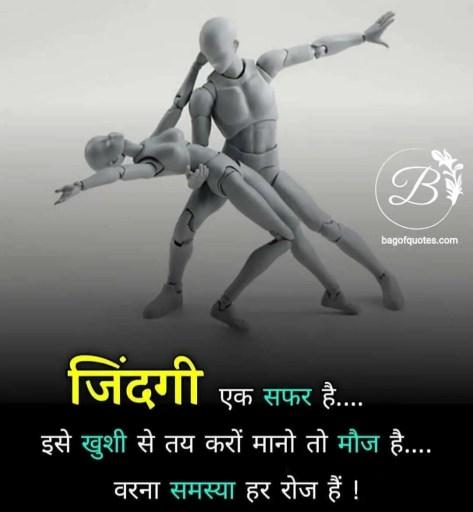best hindi quotes on success जिंदगी के सफर को अगर खुशी के साथ तय करोगे तो रोज मौज है